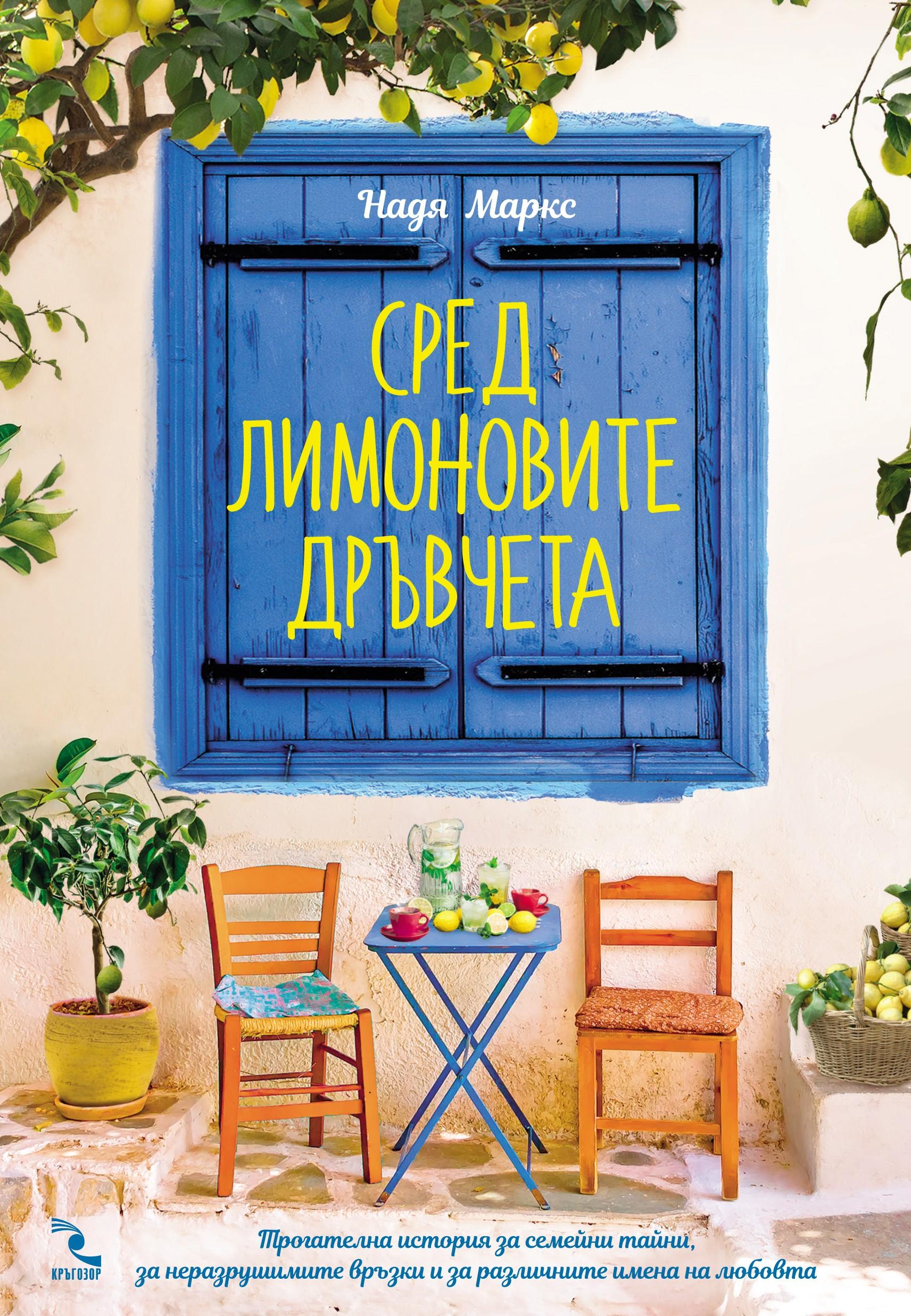 sred-limonovite-dryvcheta