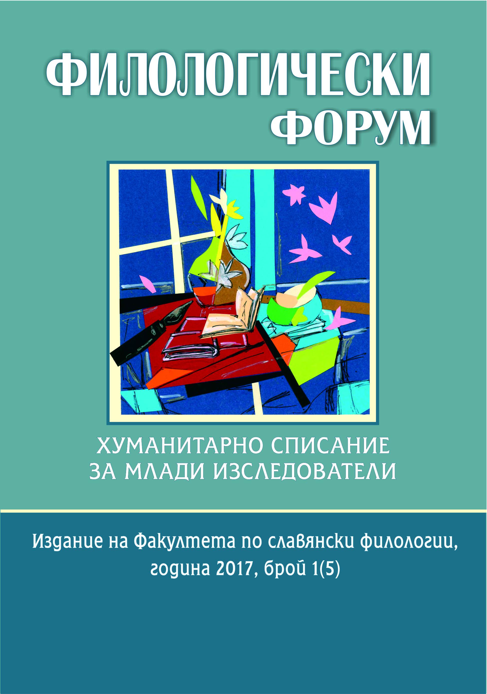 """Представяна на Хумболтовите стипендиантски програми и издания на сп. """"Филологически форум"""""""