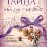 """""""Тайна с дъх на парфюм"""" – ароматът, който те връща при любимите хора"""