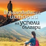 """Дневна доза оптимизъм с """"Вдъхновяващи истории на успели българи"""""""