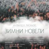 """""""Зимни новели"""" за уязвимостта, която ни е трудно да си позволим"""