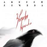 """""""Зверски кротка"""" е естествената поезия на Амелия Личева"""