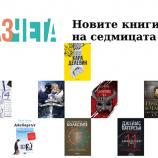 Новите книги на седмицата – 17 март 2018 г.