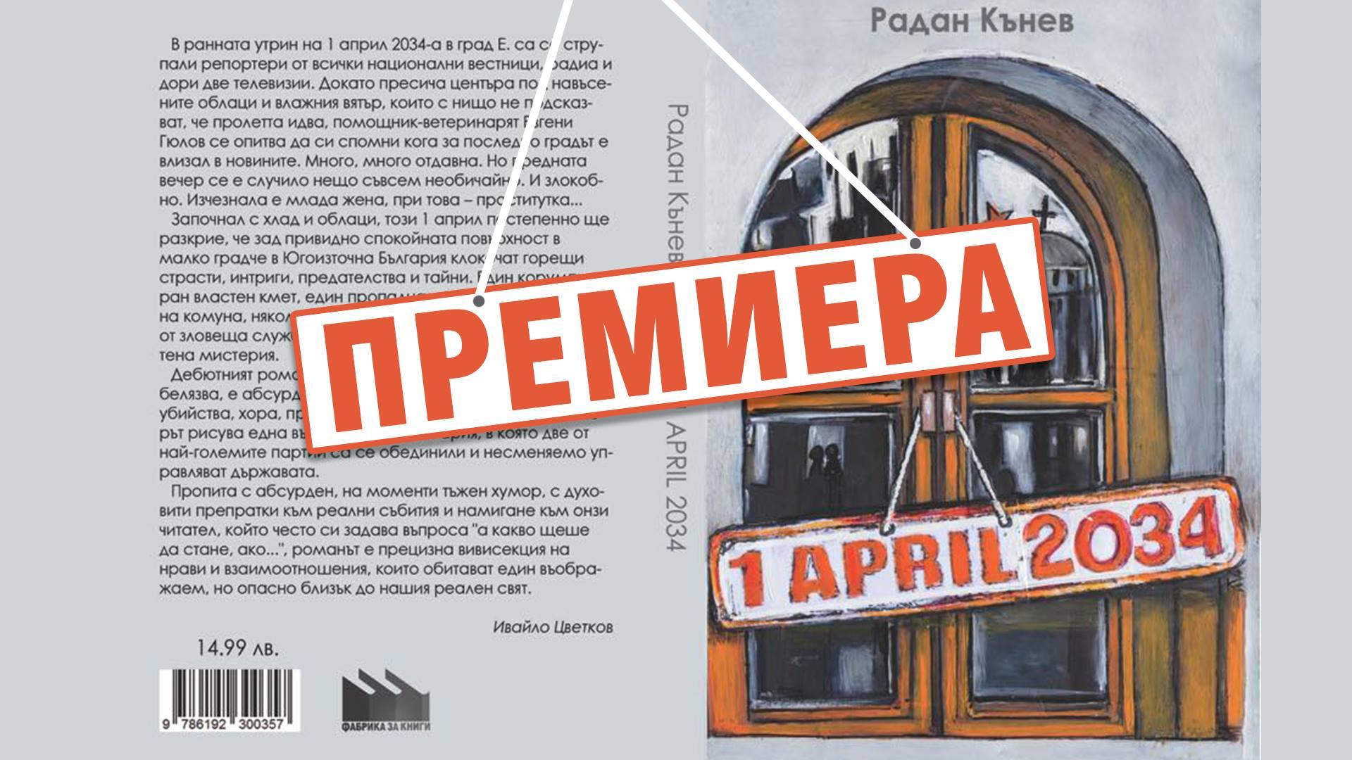 "Премиера на ""1 APRIL 2034"" на Радан Кънев"
