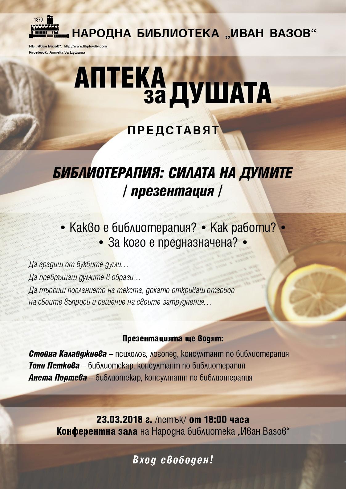 """Аптека за душата"""" с темата """"Библиотерапия: силата на думите"""" в Пловдив"""