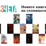 Новите книги на седмицата – 24 март 2018 г.