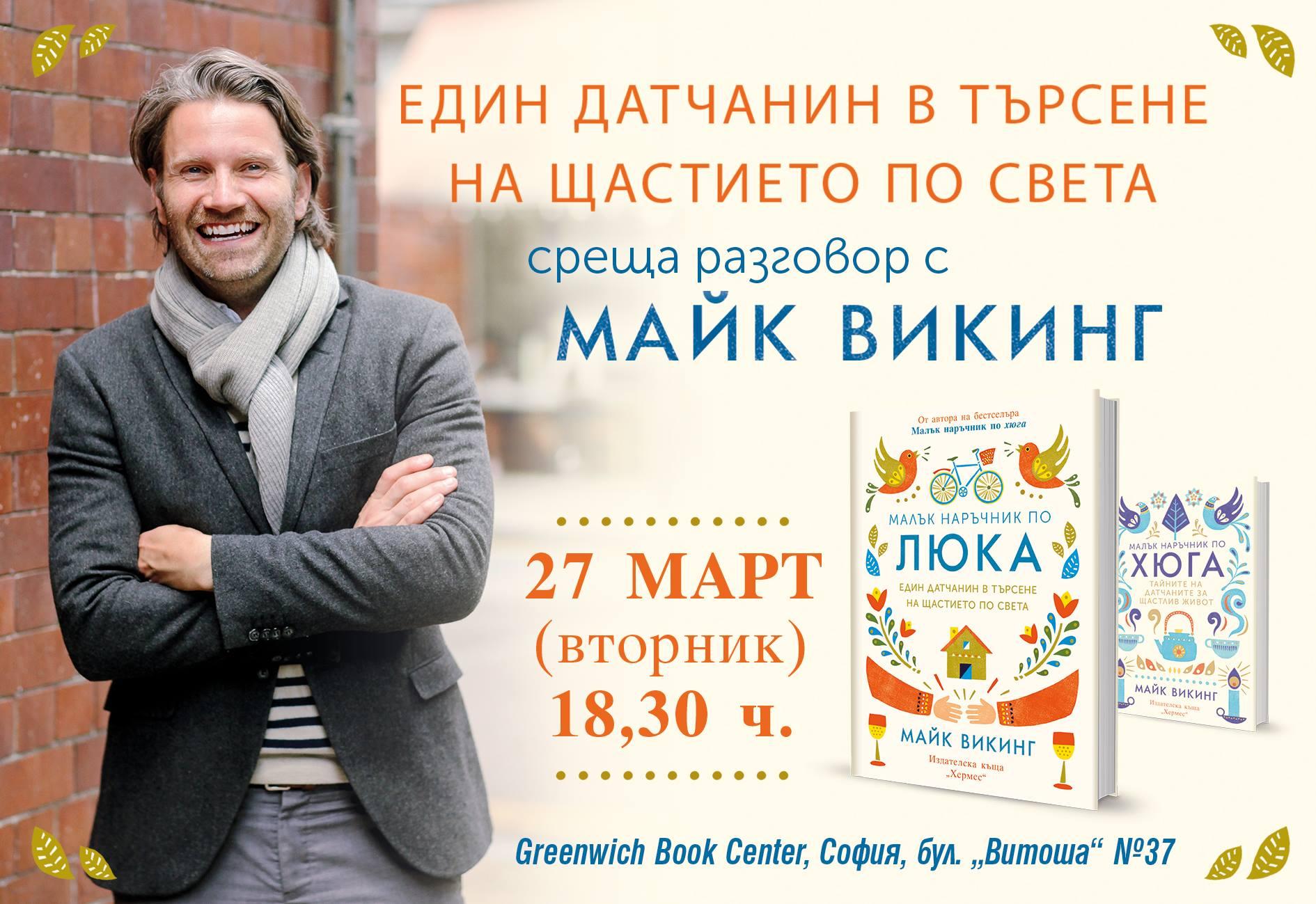Среща разговор с Майк Викинг в София