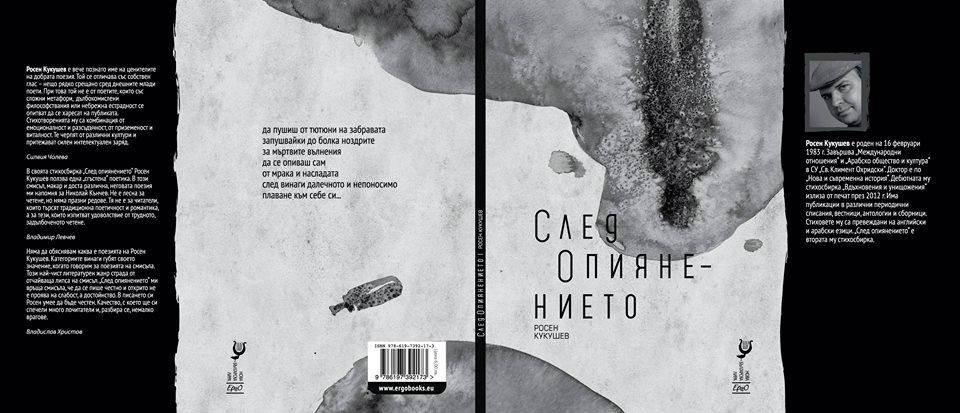 """Премиера на стихосбирката """"След опиянението"""" от Росен Кукушев"""