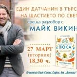 Майк Викинг пристига в България да представи новата си книга