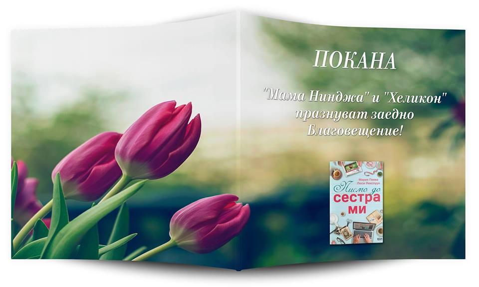 "Мария Пеева и ""Хеликон"" празнуват заедно Благовещение в Бургас"