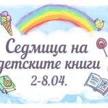 """""""Аз чета"""" отбелязва Седмицата на детските книги през април"""