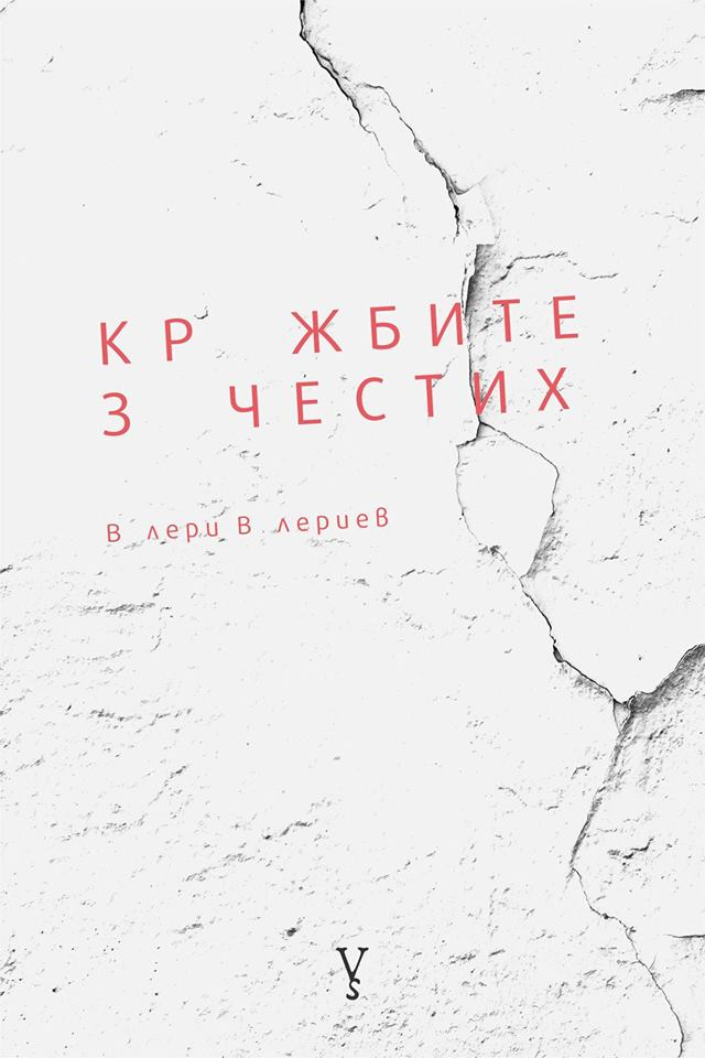"""Премиера на книгата """"Кражбите зачестиха"""""""