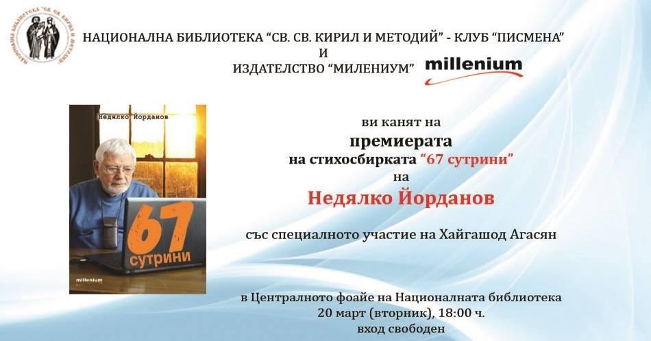 """Клуб """"Писмена"""": Премиера на книгата """"67 сутрини"""" от Недялко Йорданов"""