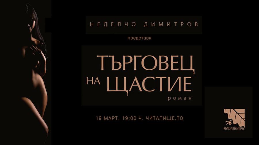 """Представяне на книгата """"Търговец на щастие"""" от Неделчо Димитров"""
