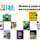 Новите книги на седмицата – 3 март 2018 г.