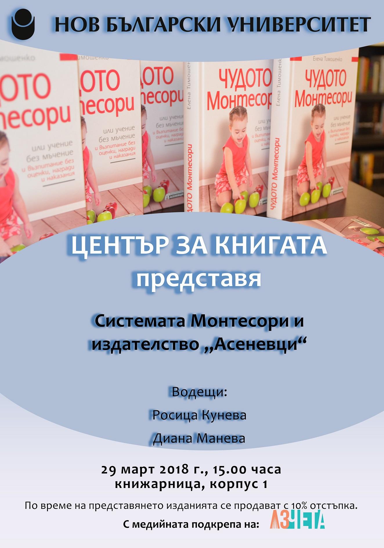 """Системата Монтесори и издателство """"Асеневци"""""""