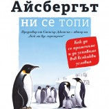 """""""Айсбергът ни се топи"""" – книга за промяната, която можете да четете с децата си"""