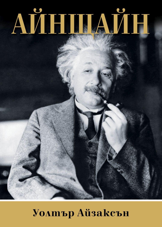 Einstein Walter Isaacson