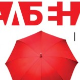 """Нова постановка по """"Албена"""" отбелязва 90 години от написването на Йовковия разказ"""