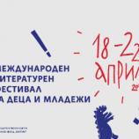 Детски литературен фестивал в София с първо издание през април