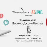 """Издателство """"Еднорог"""" гостува в поредицата """"Издателите"""" в началото на април"""