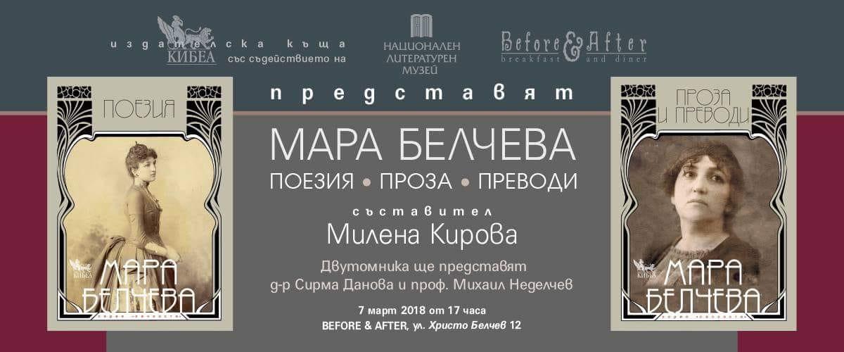 Мара Белчева - поезия, проза, преводи