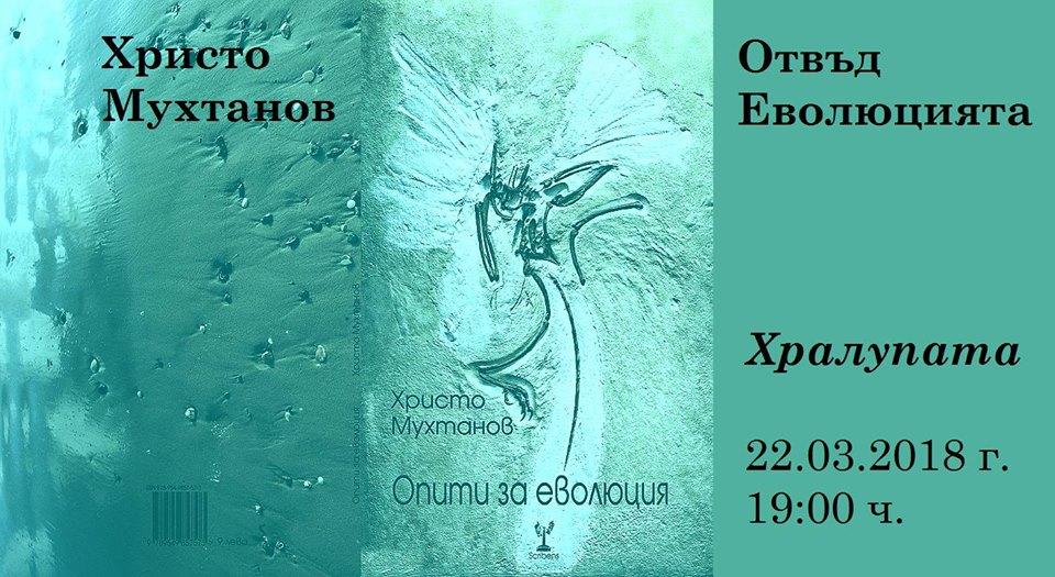 Отвъд еволюцията. Поезия от Христо Мухтанов