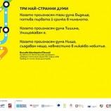 """""""Поезия в метрото"""" 2018 стартира на 10 април за трета поредна година"""