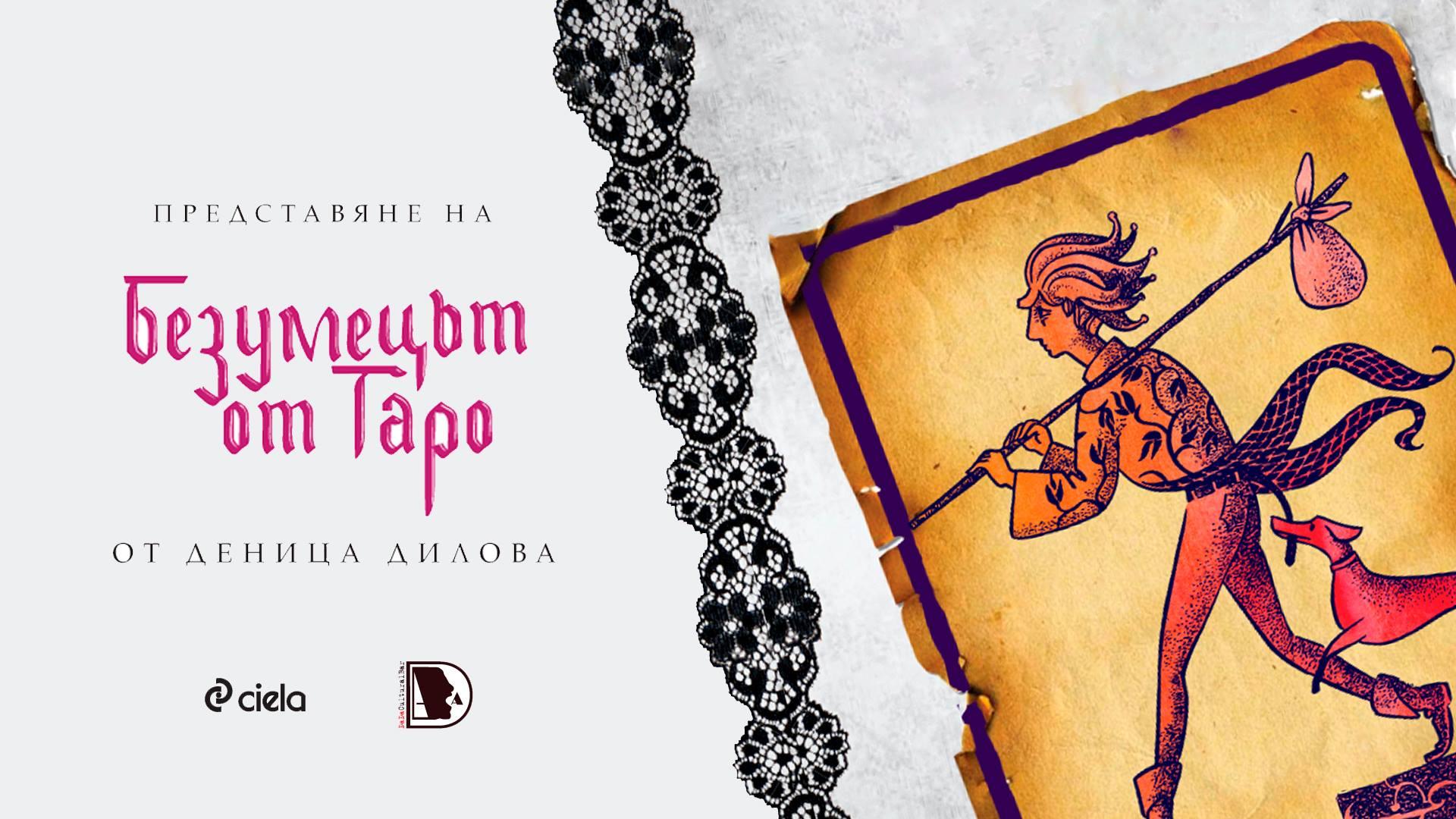 """Представяне на """"Безумецът от Таро"""" от Деница Дилова"""