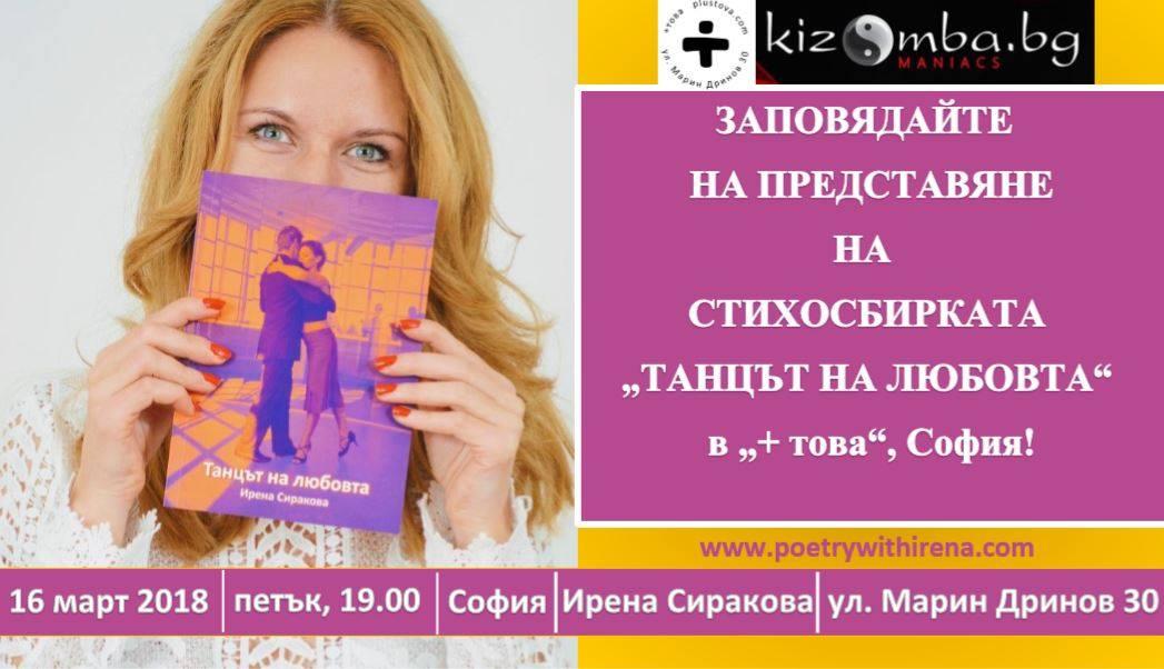 """Представяне на """"Танцът на любовта"""" от Ирена Сиракова в София"""