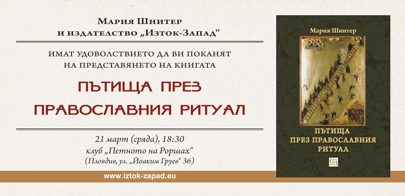 Представяне на новата книга на Мария Шнитер