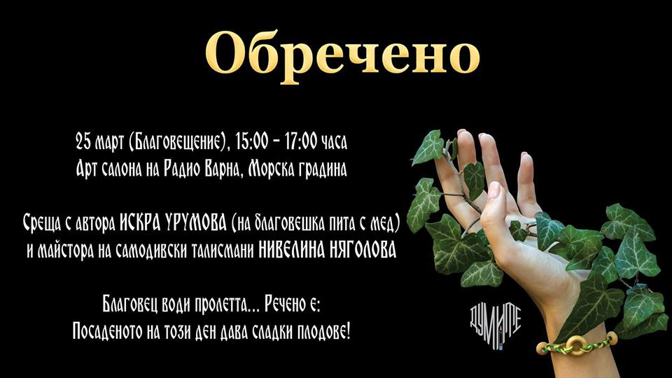 """Представяне на романа """"Обречено"""" от Искра Урумова"""