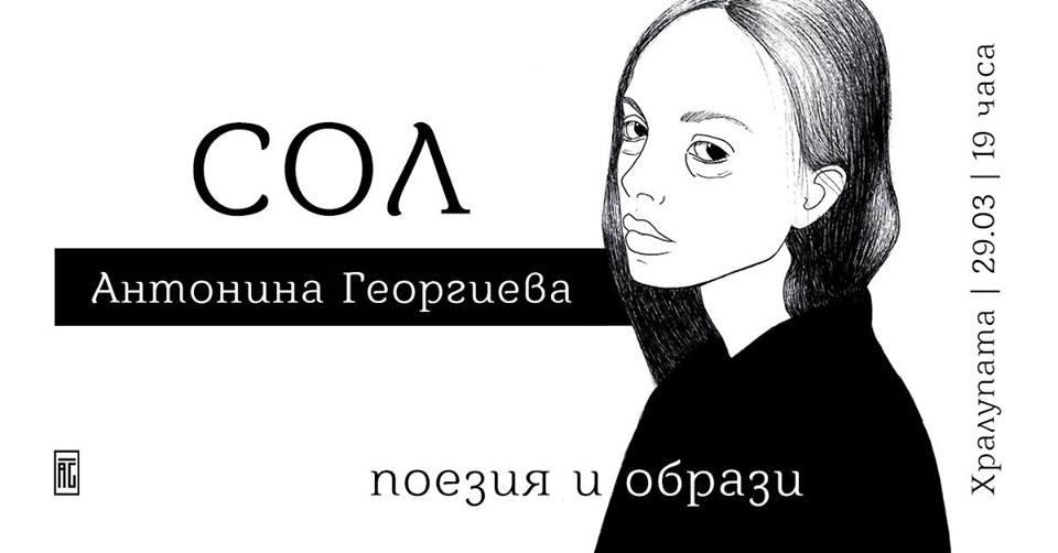 СОЛ. Поезия и образи от Антонина Георгиева