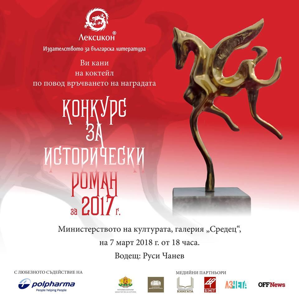"""Връчване на наградата на """"Конкурс за исторически роман"""" 2017"""