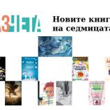 Новите книги на седмицата – 10 март 2018 г.