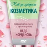 """""""Как да избираме козметика"""", за да бъдем по-красиви и щастливи"""