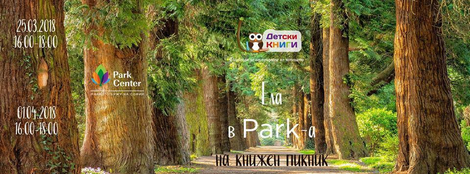Детските книги превземат Park Center на 1 април