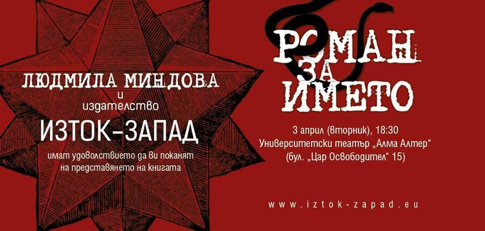 """Представяне на """"Роман за името"""" на Людмила Миндова"""