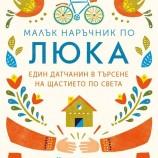 """""""Малък наръчник по люка"""" ни учи как да бъдем щастливи хора и непредубедени читатели"""