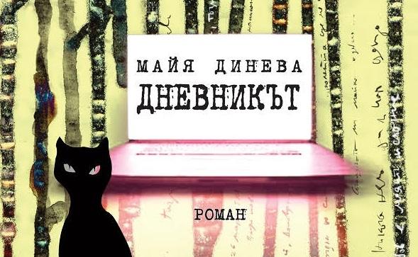 """По повод юбилея на Майя Динева представяне на """"Дневникът"""""""