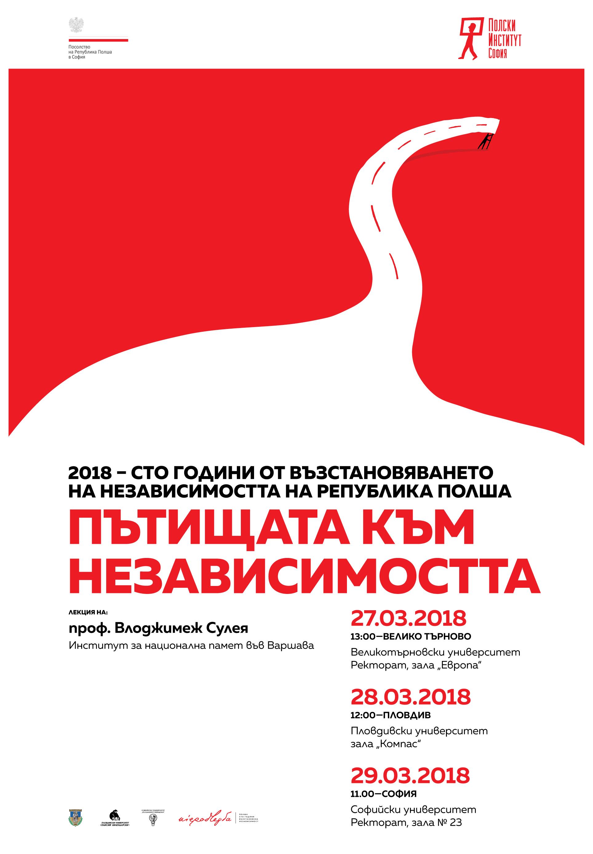 """""""Пътища към независимостта""""- лекции на проф. Влоджимеж Сулея"""
