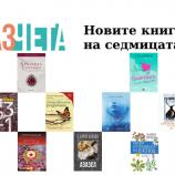 Новите книги на седмицата – 21 април 2018 г.