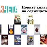 Новите книги на седмицата – 28 април 2018 г.