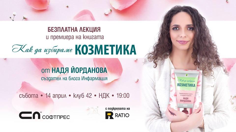 Как да избираме козметика с Надя Йорданова - безплатна лекция