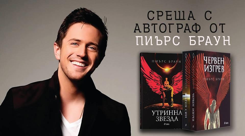 Пиърс Браун гостува в София