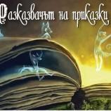 """""""Разказвачът на приказки"""" стимулира детското четене в Пловдив"""