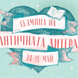 """""""Аз чета"""" провежда Седмица на романтичната литература през май"""