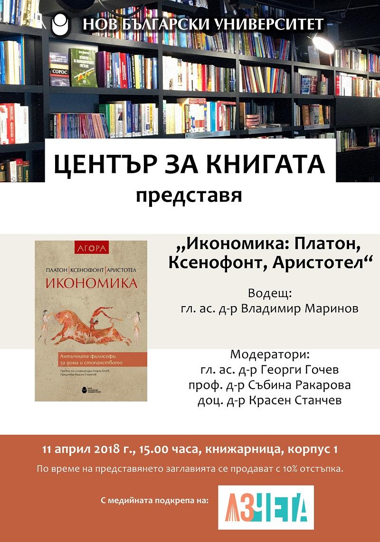 """Представяне на """"Икономика: Платон, Ксенофонт, Аристотел"""" със съставител и превод от старогръцки гл. ас. д-р Георги Гочев"""