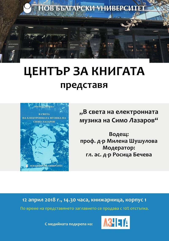 """Представяне на монографията """"В света на електронната музика на Симо Лазаров"""" с автор д-р Росица Бечева"""