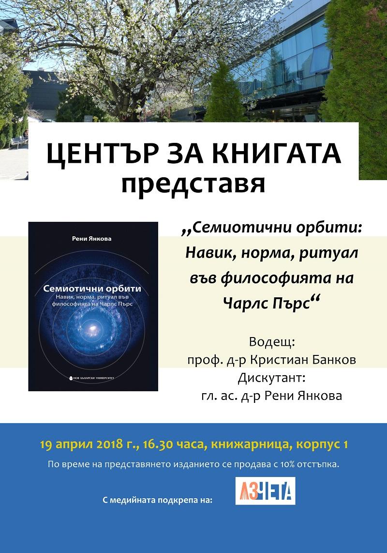 """Представяне на """"Семиотични орбити: Навик, норма, ритуал във философията на Чарлс Пърс"""" от гл. ас. д-р Рени Янкова"""